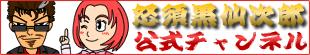 怒須黒仙次郎 公式チャンネル